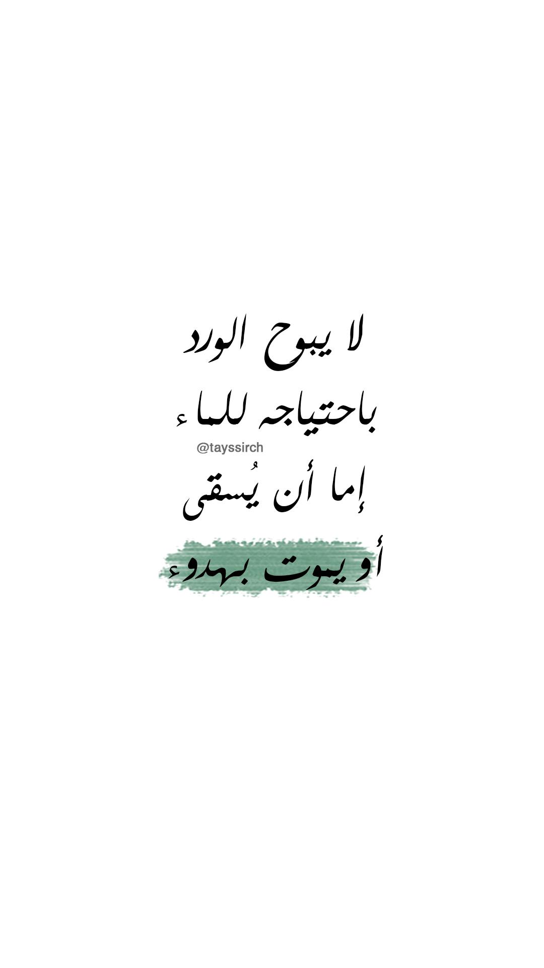 لا يبوح الورد باحتياجه للماء Words Quotes Quotations Favorite Book Quotes