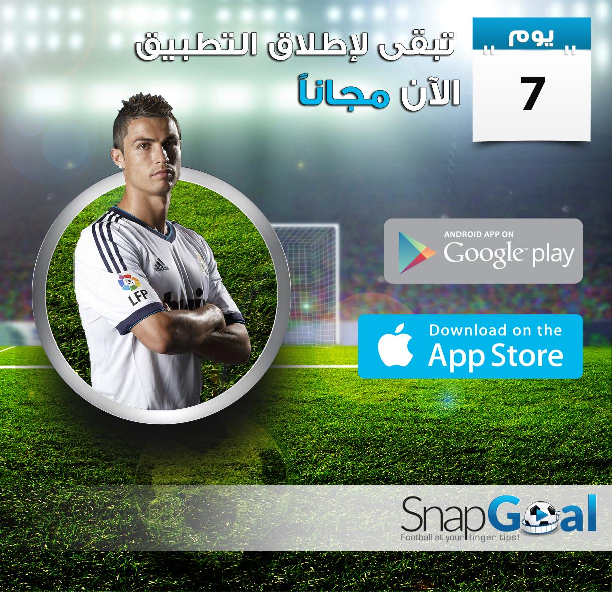 لا تفوت فرصة مشاهدتك لأهداف فريقك المفضل بل شاهدها مباشرة مع #SnapGoal. يتوفر التطبيق على http://snapgoal.com