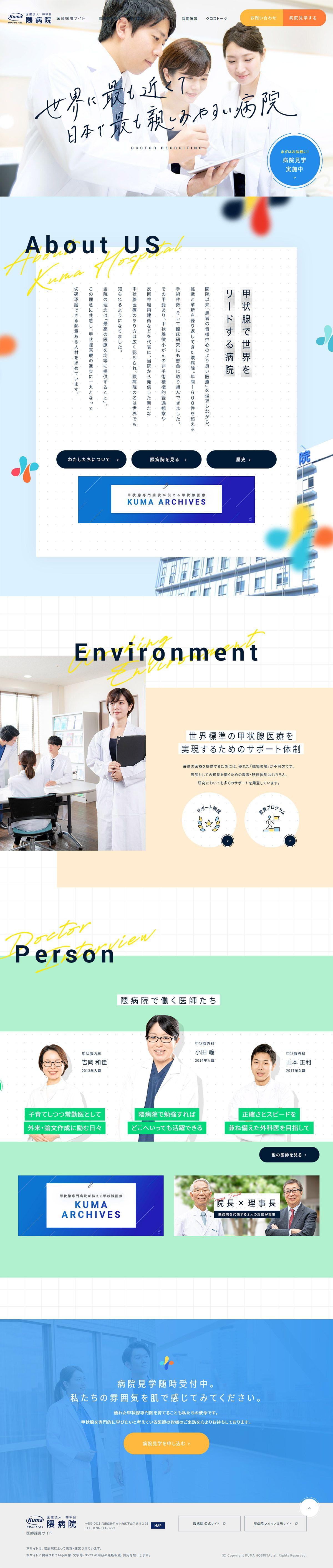 医師採用サイト 隈病院 Sankou Lp デザイン 医療 求人 コーポレートサイト デザイン