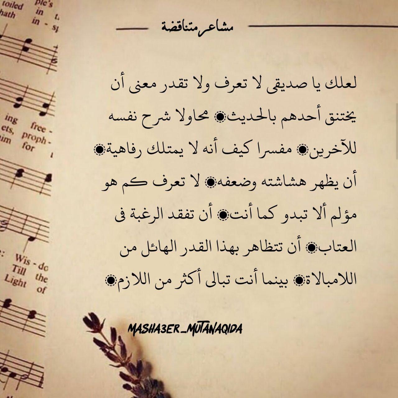 بينما أنت تبالي أكثر من اللازم Calligraphy Arabic Calligraphy