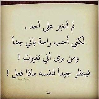 ما راح اتغير ابدا Words Quotes Cool Words Words