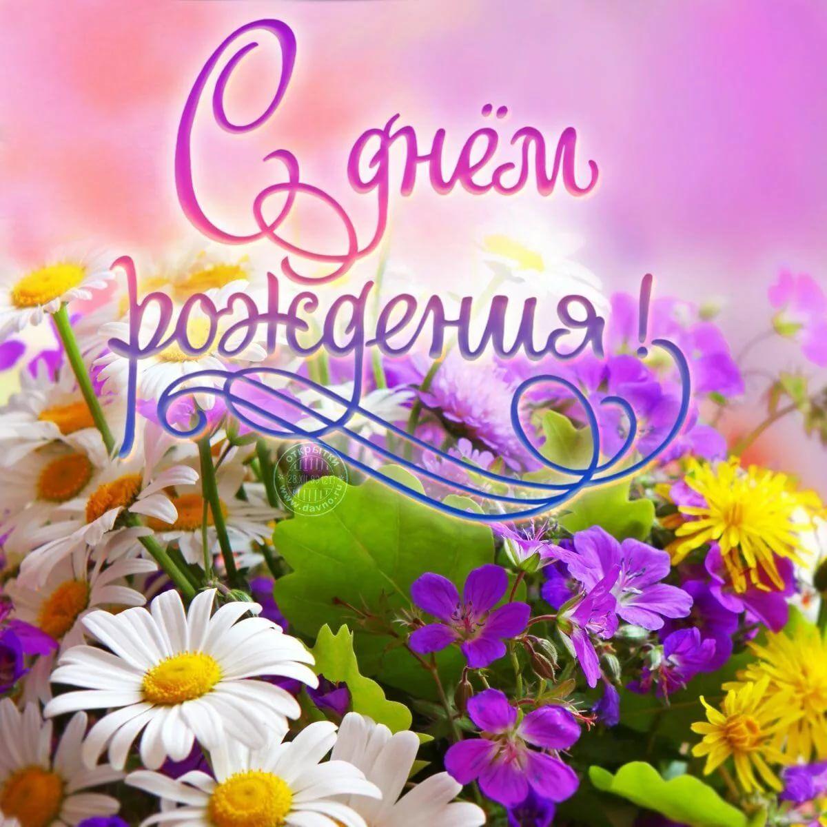 Davno Ru Otkrytki S Dnem Rozhdeniya 11 Tys Izobrazhenij Najdeno V Yandeks Kartinkah Happy Birthday Flower Birthday Wishes Birthday Flowers