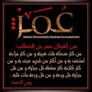 عمر بن الخطاب جمع الناس كل شي جديد Wisdom Quotes Islamic Quotes Islamic Quotes Quran