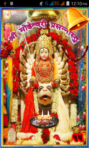 """Matangi Live Aarti""<br>is a very intersting app. In this app we can play with Sankh and Har.<br>Also Pooja Thali is available so we can pray to god also. We can give to flowers also.  http://Mobogenie.com"