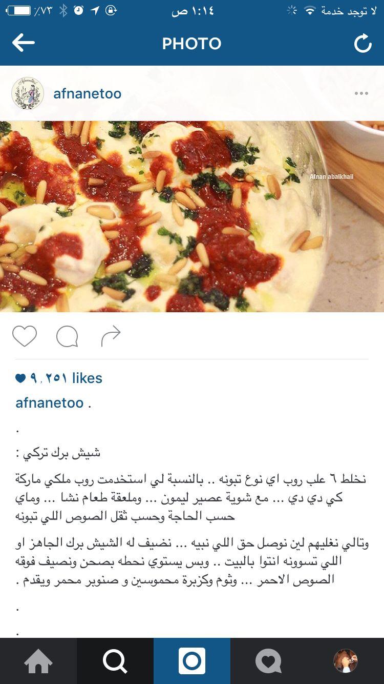 Lunch Box Shatha Blogger Posted On Instagram مساء السعادة اعتذر انقطعت فترة جوالي خرب والحمد لله عاد للحياة مكونات اللنش بوكس ساندوتش لبنة جزر فراول