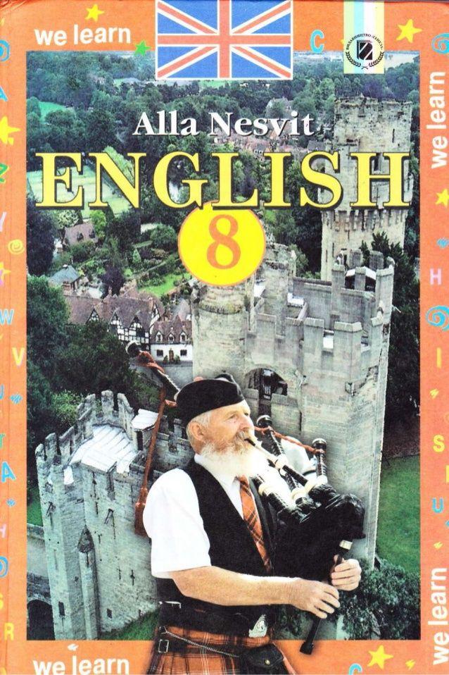 Учебник по новой программе английский язык несвит 7 класс 2015.