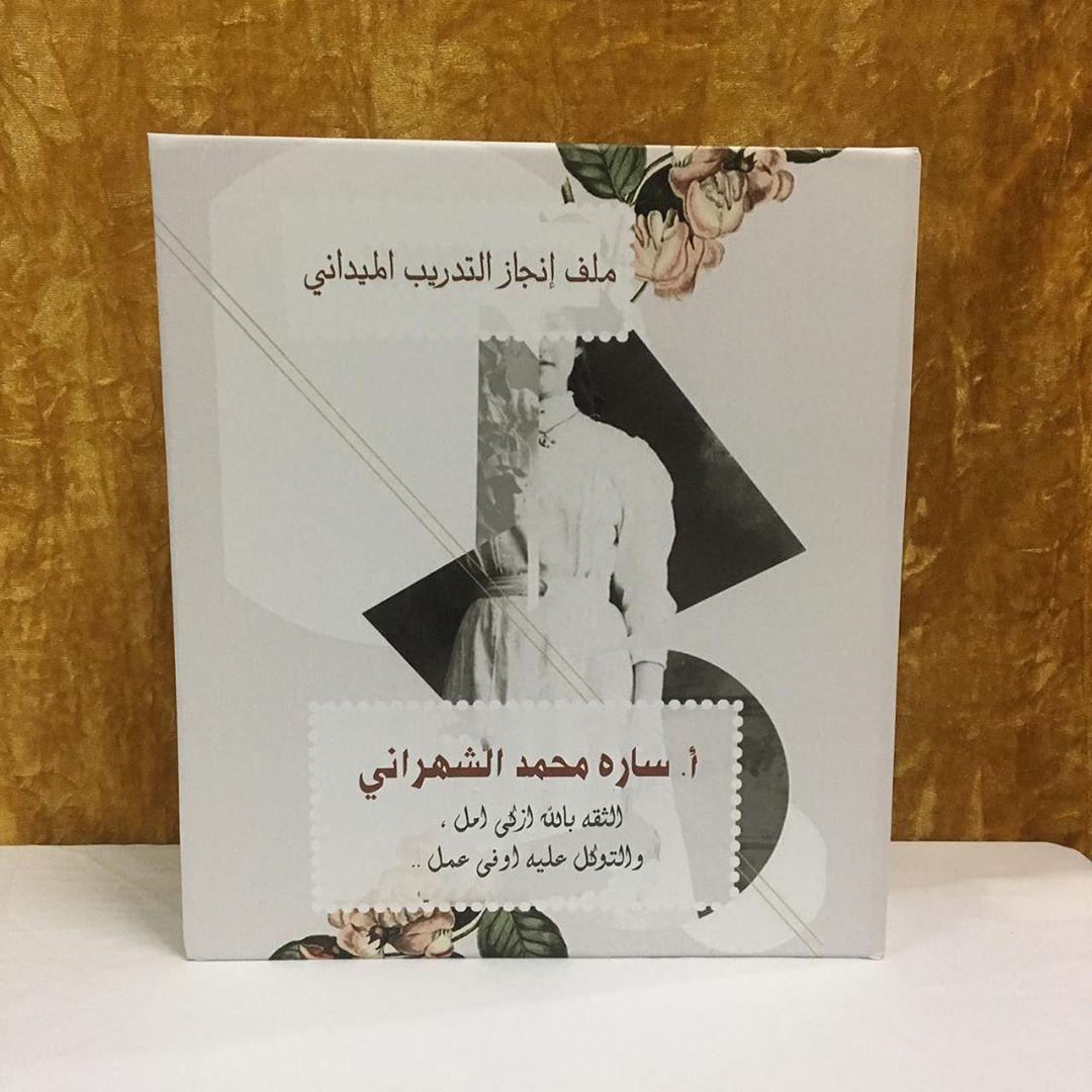 ملف إنجاز التدريب الميداني الثقة بالله أزكى أمل والتوكل عليه أوفى عمل Book Cover Cover Books