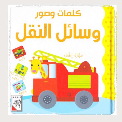 Pictures Words Vehicles كلمات وصور وسائل النقل Maktabatee In 2020 Toddler Books Learn Arabic Alphabet Arabic Books