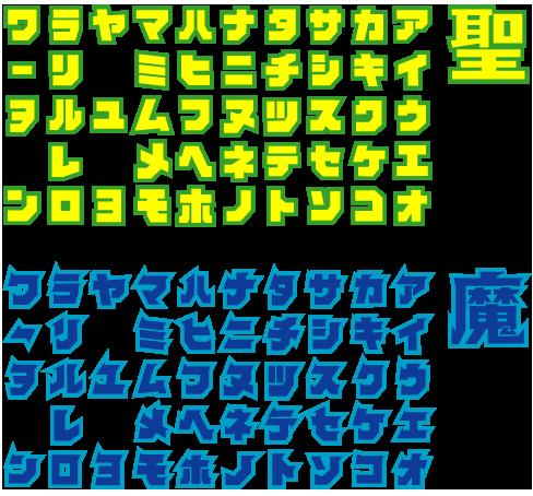 ビックリマンシールで使われている書体 フォントダス フリーフォント紹介サイト ビックリマン シール ビックリマン レタリング 文字