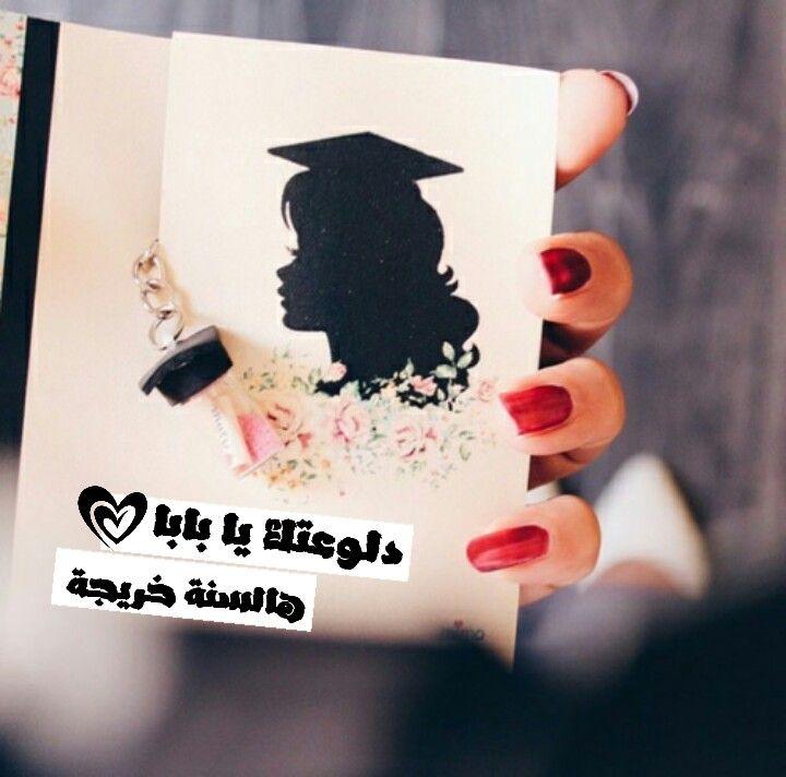 Pin By Bayan Kheelan On Graduation Graduation Girl Graduation Party Themes Graduation Poster
