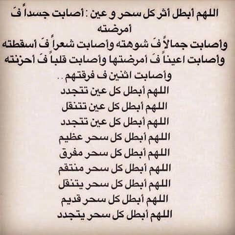 Doaamuslim دعاء يارب دعاء للسحر دعاء للحسد الحسد السحر Islamic Love Quotes Quotes Life Quotes