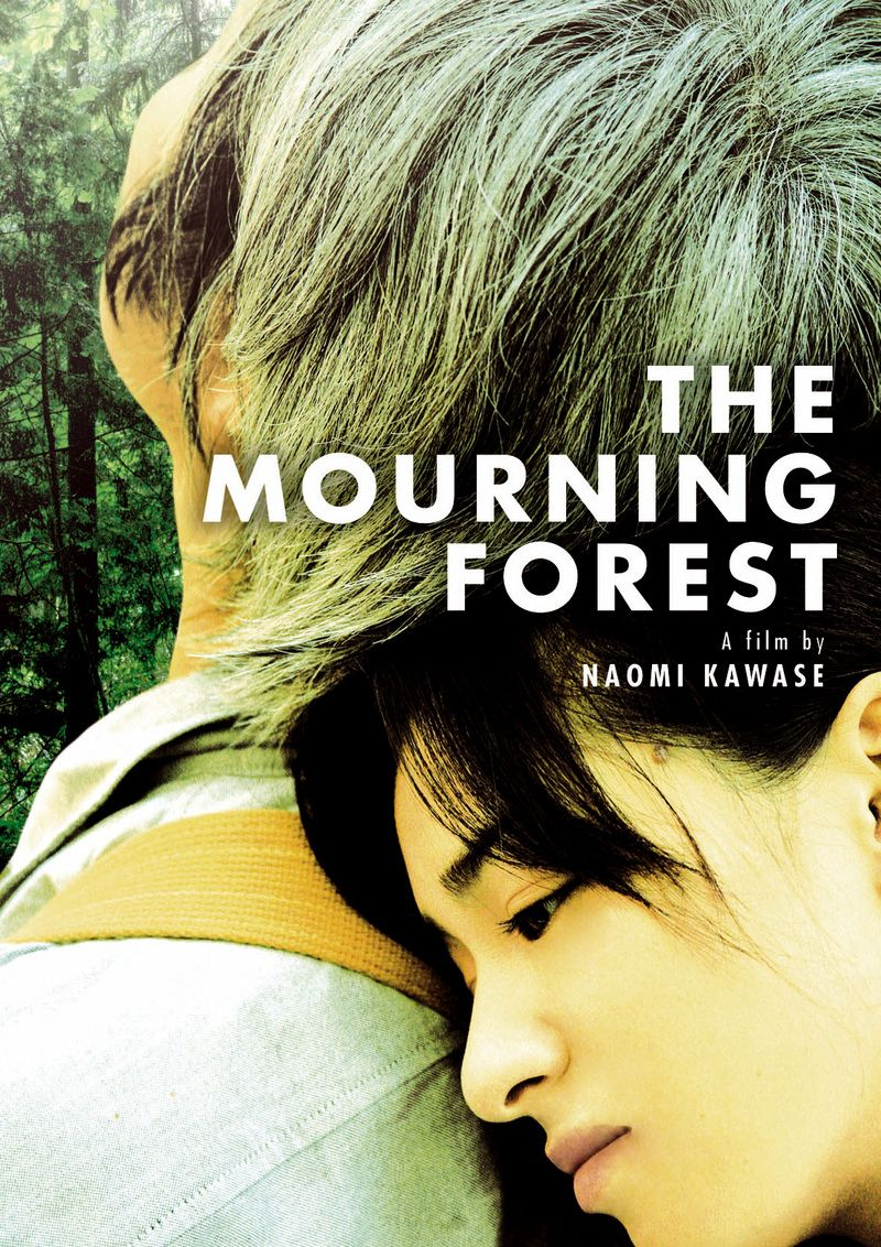 'The Mourning Forest' (2007); regia: Kawase Naomi. Titolo originale: '殯の森'; titolo greco: 'Πληγωμένο Δάσος'