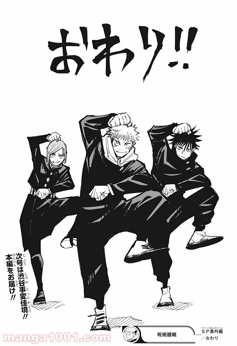 漫画 raw 呪術 呪術廻戦 – Server 2 - Read