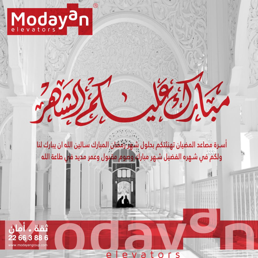 نهنئكم بقدوم شهر رمضان المبارك ونسأل الله أن يتقبل منا ومنكم صالح الأعمال رمضان مبارك Neon Signs Elevation Installation