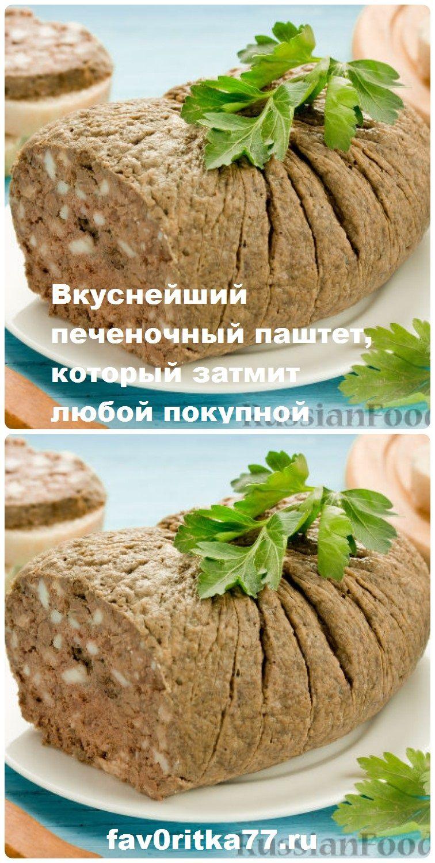 Vkusnejshij Pechenochnyj Pashtet Kotoryj Zatmit Lyuboj Pokupnoj Recipes Cooking Recipes Food
