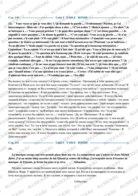 решебник по французскому языку 9 класс селиванова