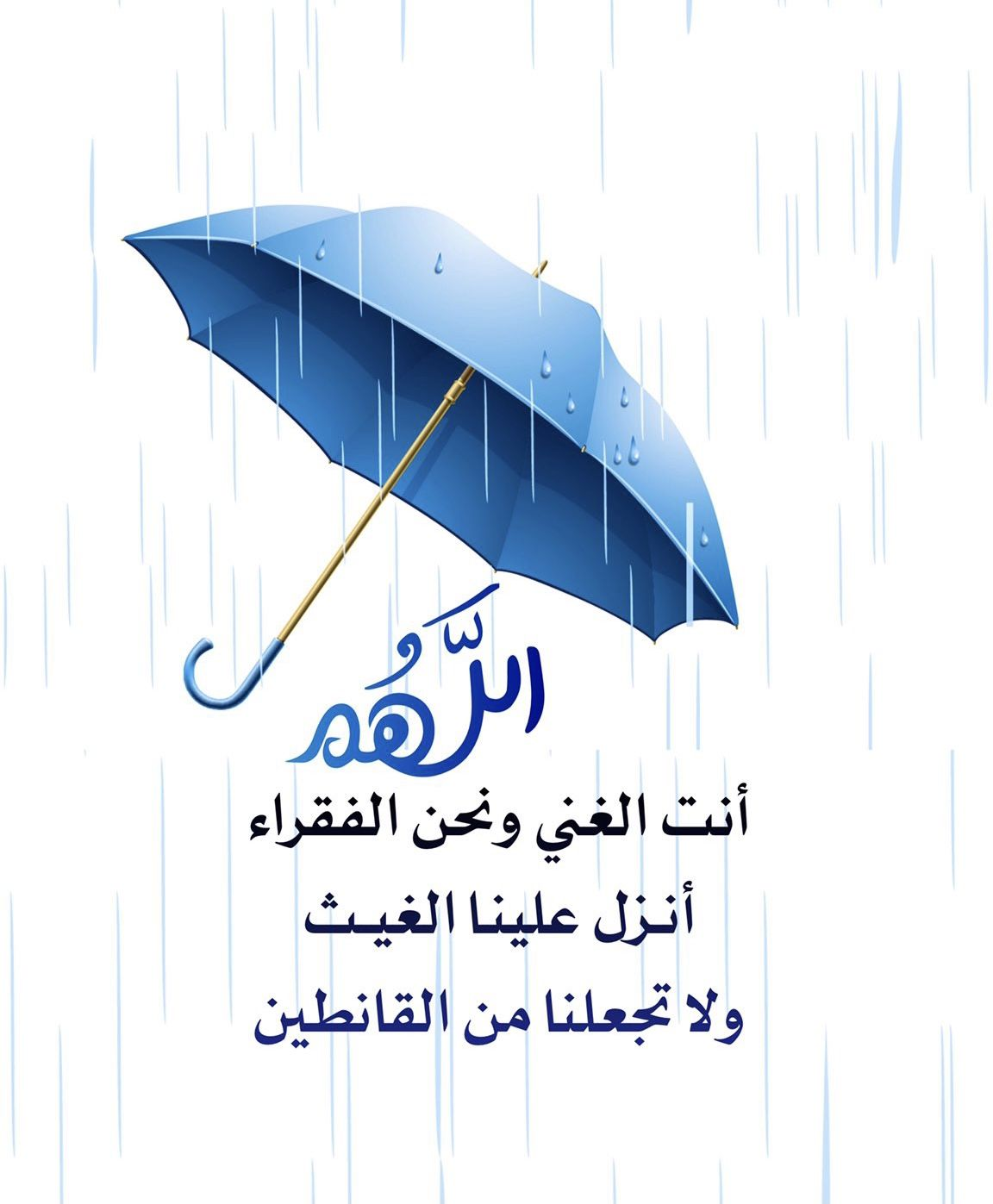 Pin By الأثر الجميل On دعاء Umbrella