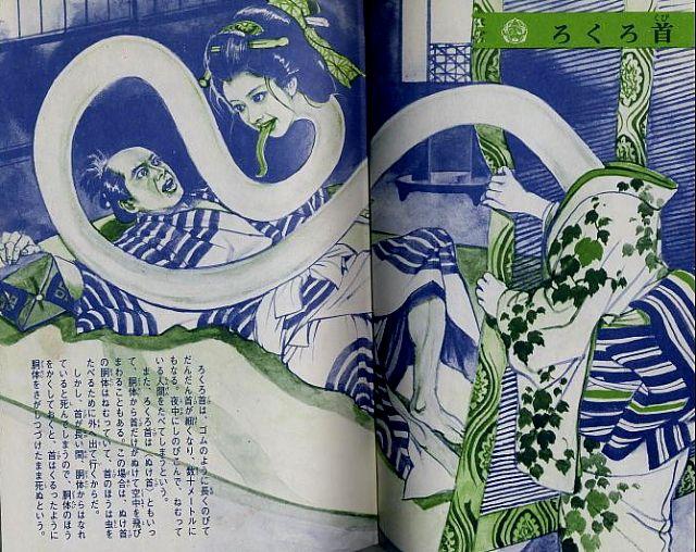 Illustration by Goujin Ishihara --