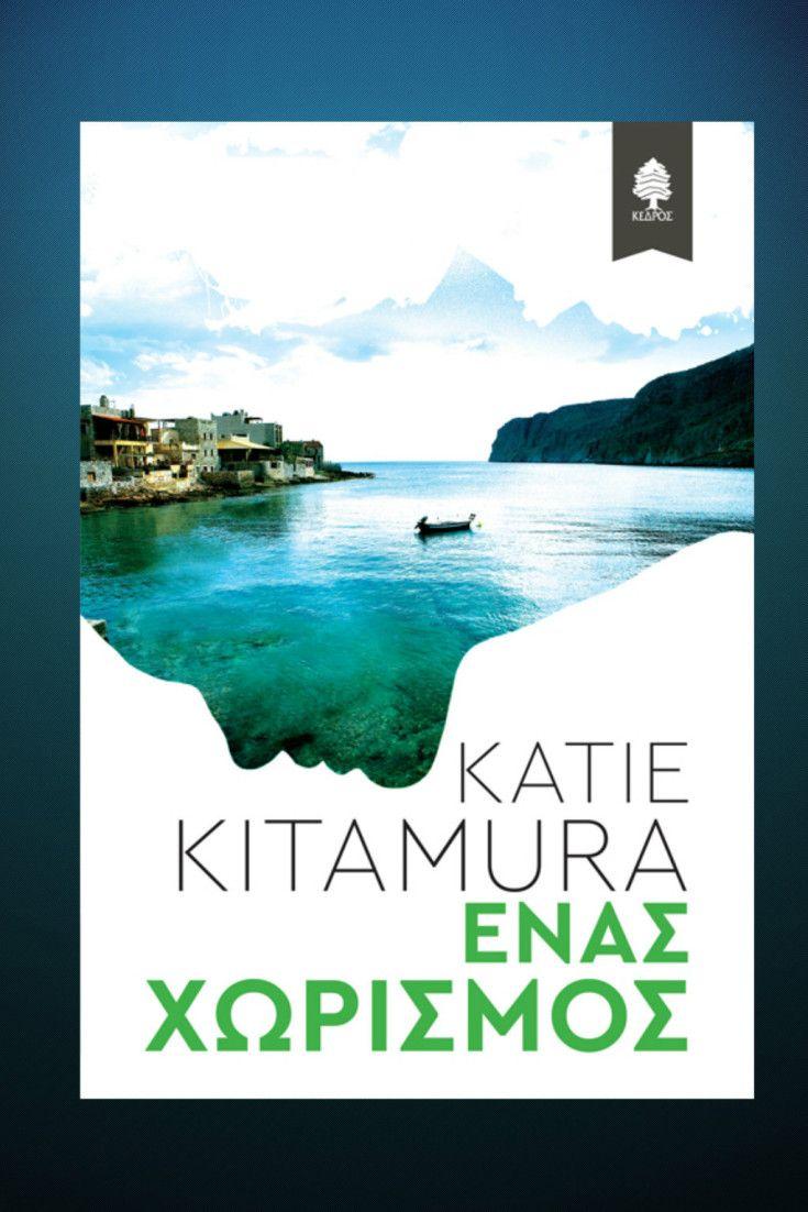 «Ένας χωρισμός»: Κριτική του βιβλίου της Katie Kitamura