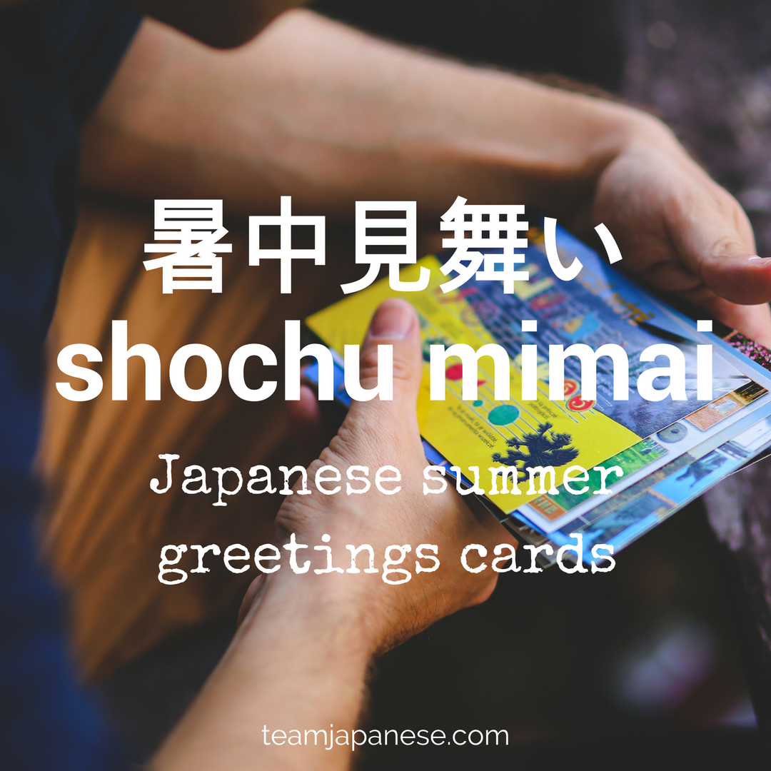 13 Words For A Perfect Japanese Summer Japanese Stuff Pinterest