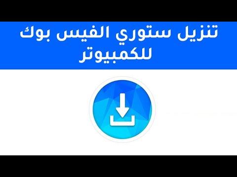 طريقة حفظ ستوري الفيس بوك للكمبيوتر صور فيديو Youtube Tech Company Logos Allianz Logo Company Logo