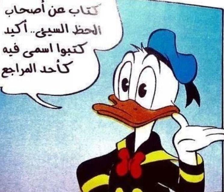 الحظ السيء Cartoon Quotes Mickey Cartoons Disney Princess Drawings