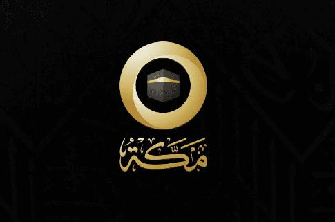 أحدث تردد قناة مكة المكرمة Symbols Digits Letters