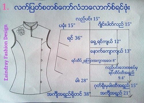 Blouse   Clothes sewing patterns, Dress making patterns, Barbie ...