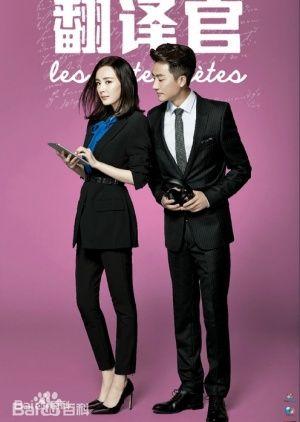 The Interpreter | Drama Shows, Tv Shows, Kpop | Drama movies, Korean