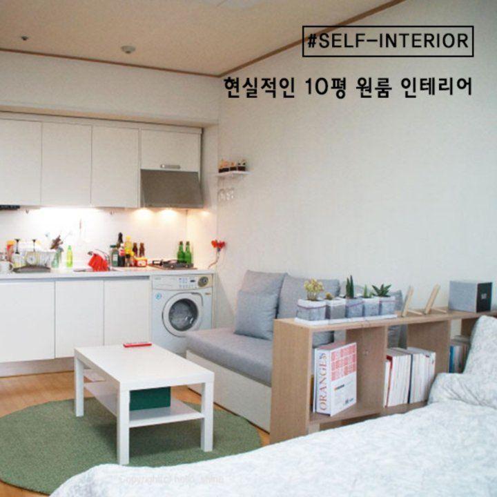 원룸인테리어 - Google Search  My Future Home  Pinterest  작은 집, 집안 ...