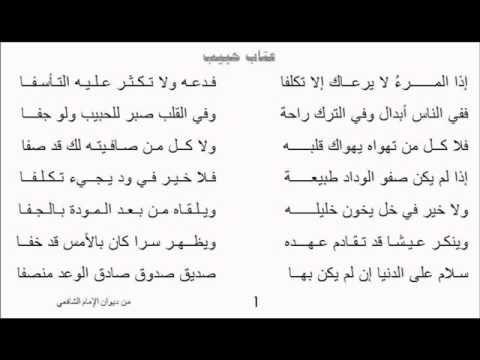 قصيدة مسموعة للإمام الشافعي بصوت د صديق الحكيم Math Social Media Lie