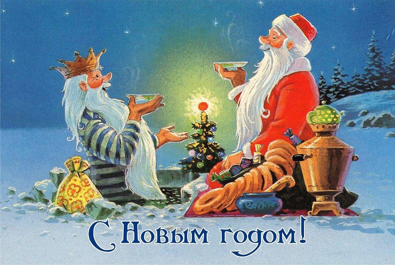 Старые открытки с поздравлениями с новым годом, балалайки