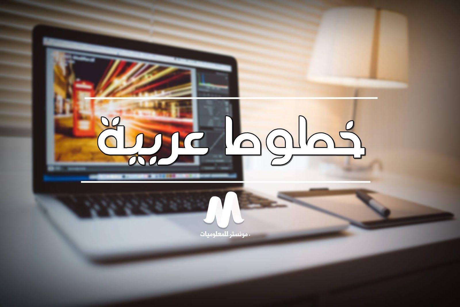 إذا كنت مهتما بالتصميم علي الفوتوشوب او التصميم علي برامج المونتاج فلابد انك تتعرض لاستخدام جمل باللغة العربية في كثير Electronic Products Electronics Computer