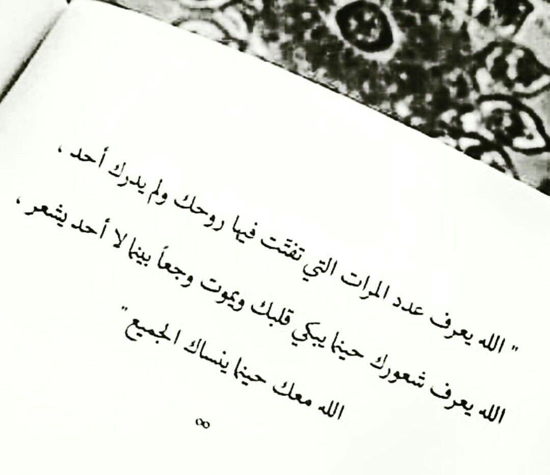 Pin By 𝕱𝕬𝕿𝕴𝕸𝕬 On همسات Arabic Quotes Quotes Love Quotes