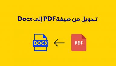 طريقة تحويل من Pdf إلى Docx ببساطة جينات المهوس Pdf