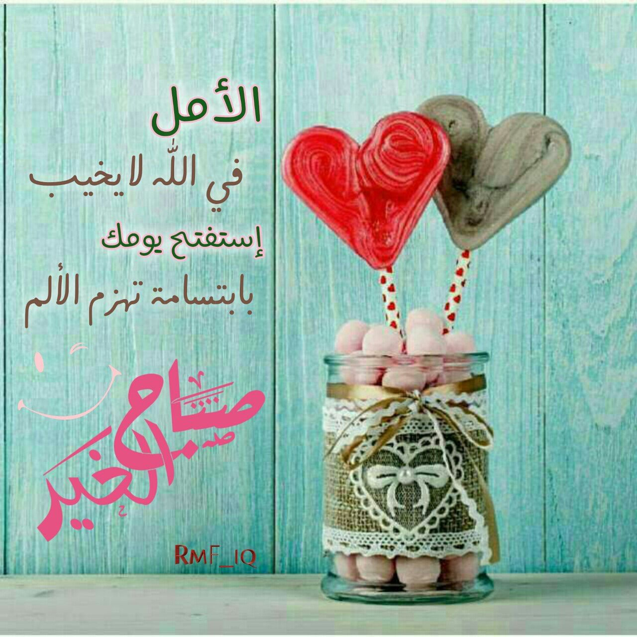 Pin By الحمد لله تكفى On صباح الذاكرين Beautiful Morning Messages Beautiful Morning Decor