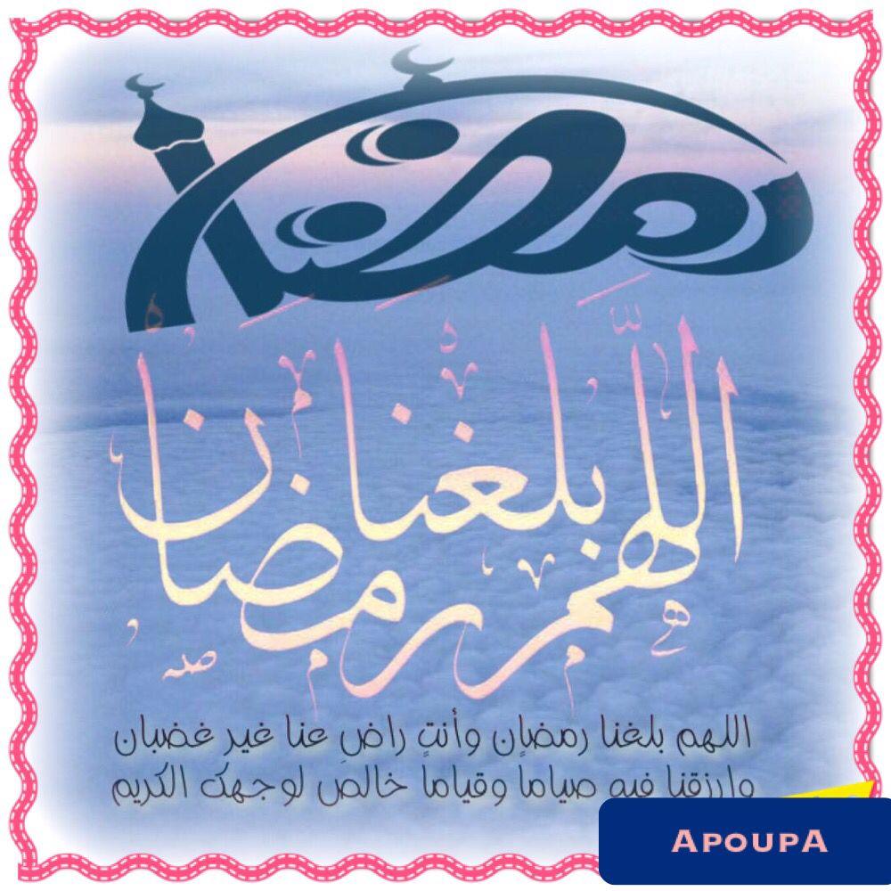 Pin By Moh El Maghraby On رمضان كريم School Logos Dej School