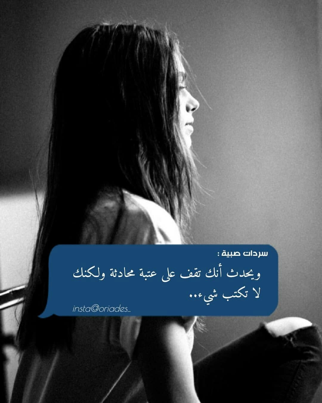 Pin by عÙÙ Øس٠on Love words | Arabic quotes, Photo quotes