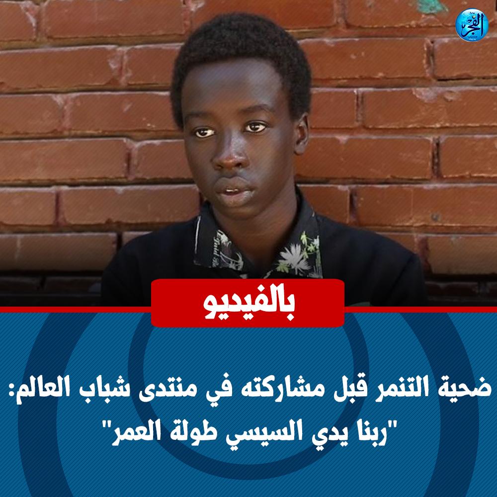 ضحية التنمر قبل مشاركته في منتدى شباب العالم ربنا يدي السيسي طولة العمر فيديو