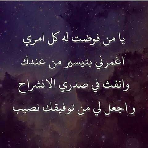 رب يسر امري Beautiful Arabic Words Quotes Quotations