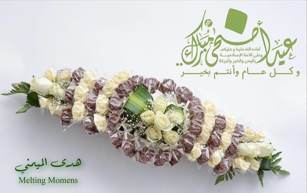 من العايدين الفايزين المقبولين عيد اضحى مبارك Beaded Bracelets Bracelet Watch Beaded
