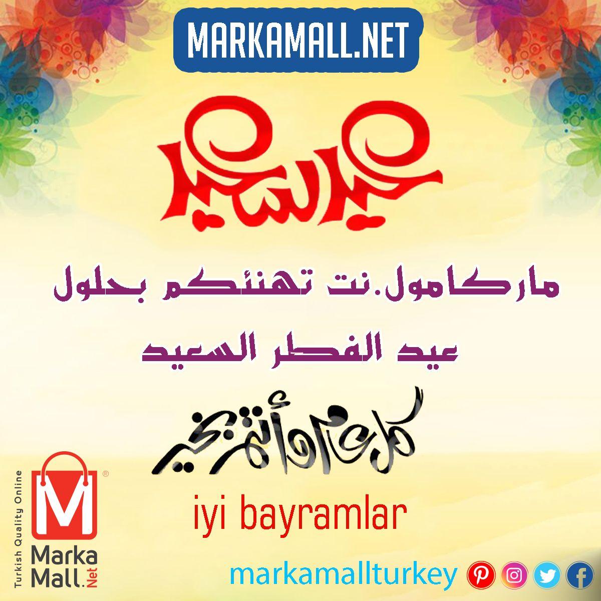 عيد سعيد ماركا مول نت تهنئكم بحلول عيد الفطر السعيد كل عام وأنتم بخير Iyi Bayramlar Markamallturkey لانجري تركي ملاب Arabic Calligraphy Calligraphy