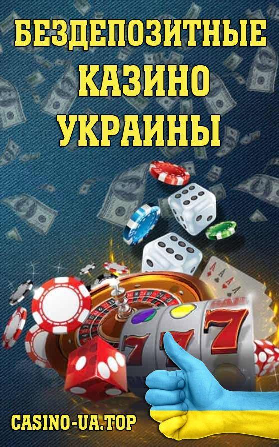 Рейтинг лучших казино бонусы без депозита за 2021 год