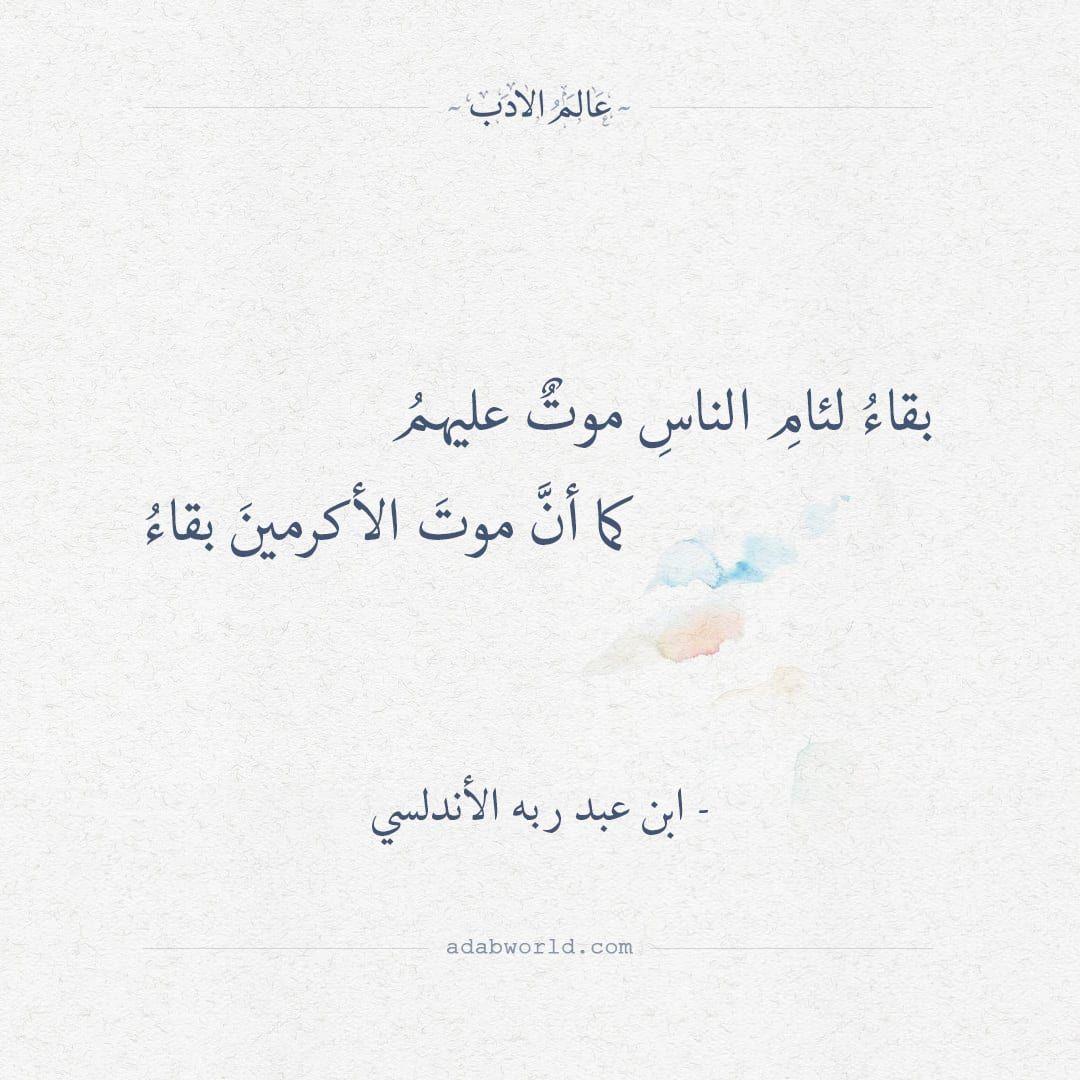 بقاء لئام الناس موت عليهم ابن عبد ربه الأندلسي عالم الأدب Quotations Poem Quotes Quotes