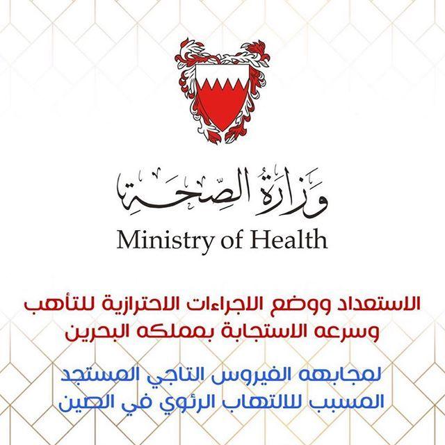 البحرين ان وزارة الصحة تتابع عن كثب وعلى متابعة مستمرة مع منظمة الصحة العالمية بخصوص المستجدات الصحية حول الفيروس الت Cards Playing Cards Arabic Calligraphy