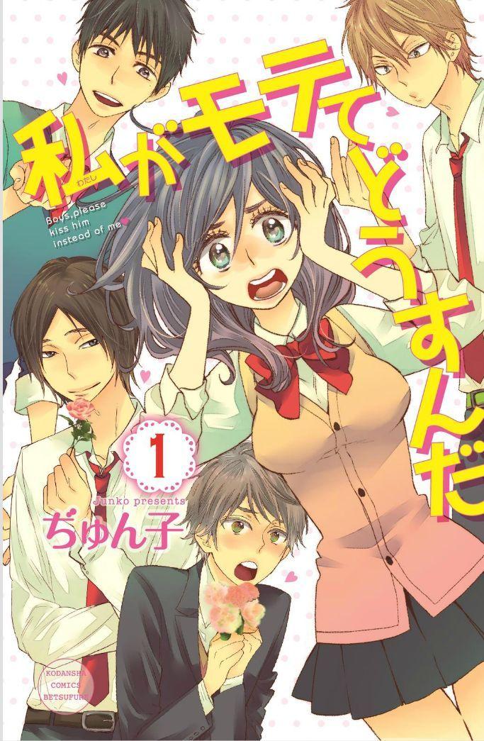 Kiss Him Not Me I by Junko Anime, Kissing him, Manga