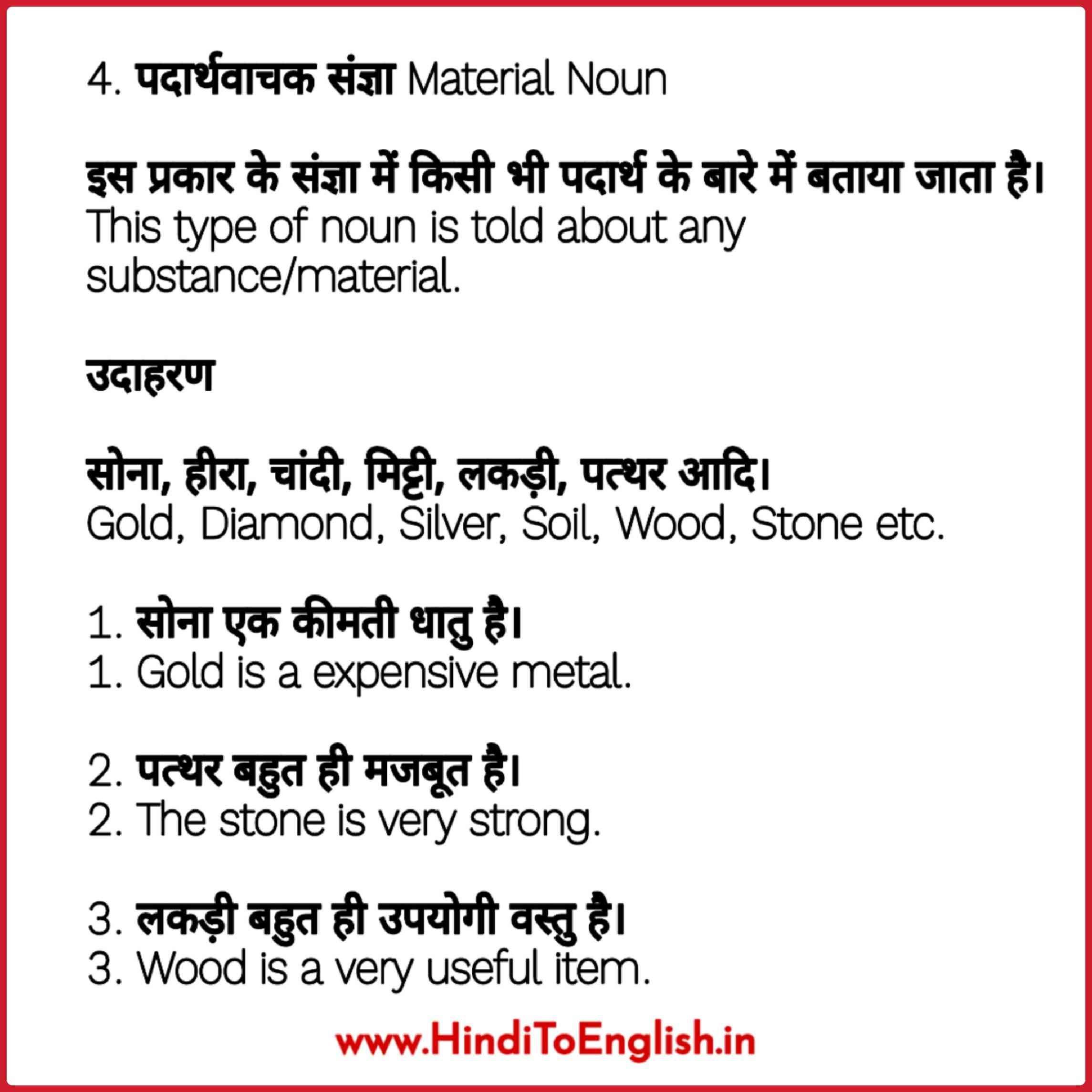 Noun In Hindi Tense In Hindi