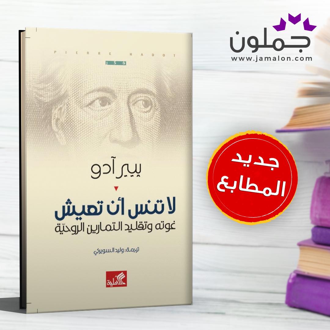 كتاب لا تنس أن تعيش Book Cover Books Cover