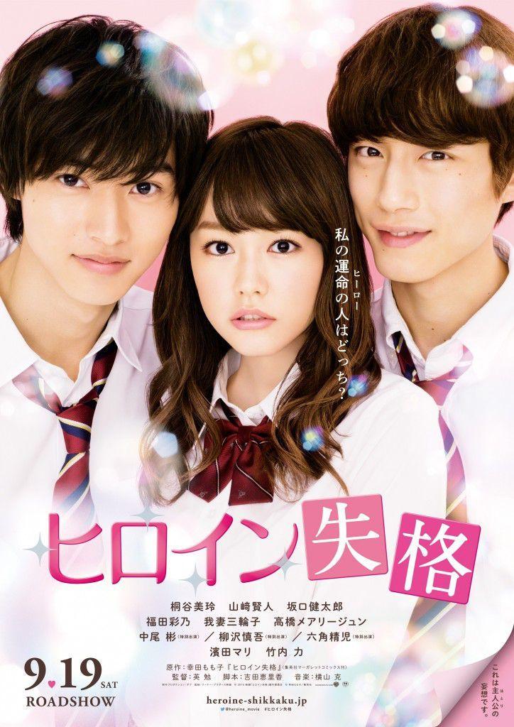No Longer Heroine Jmovie September 2015 Filme Japones Filmes