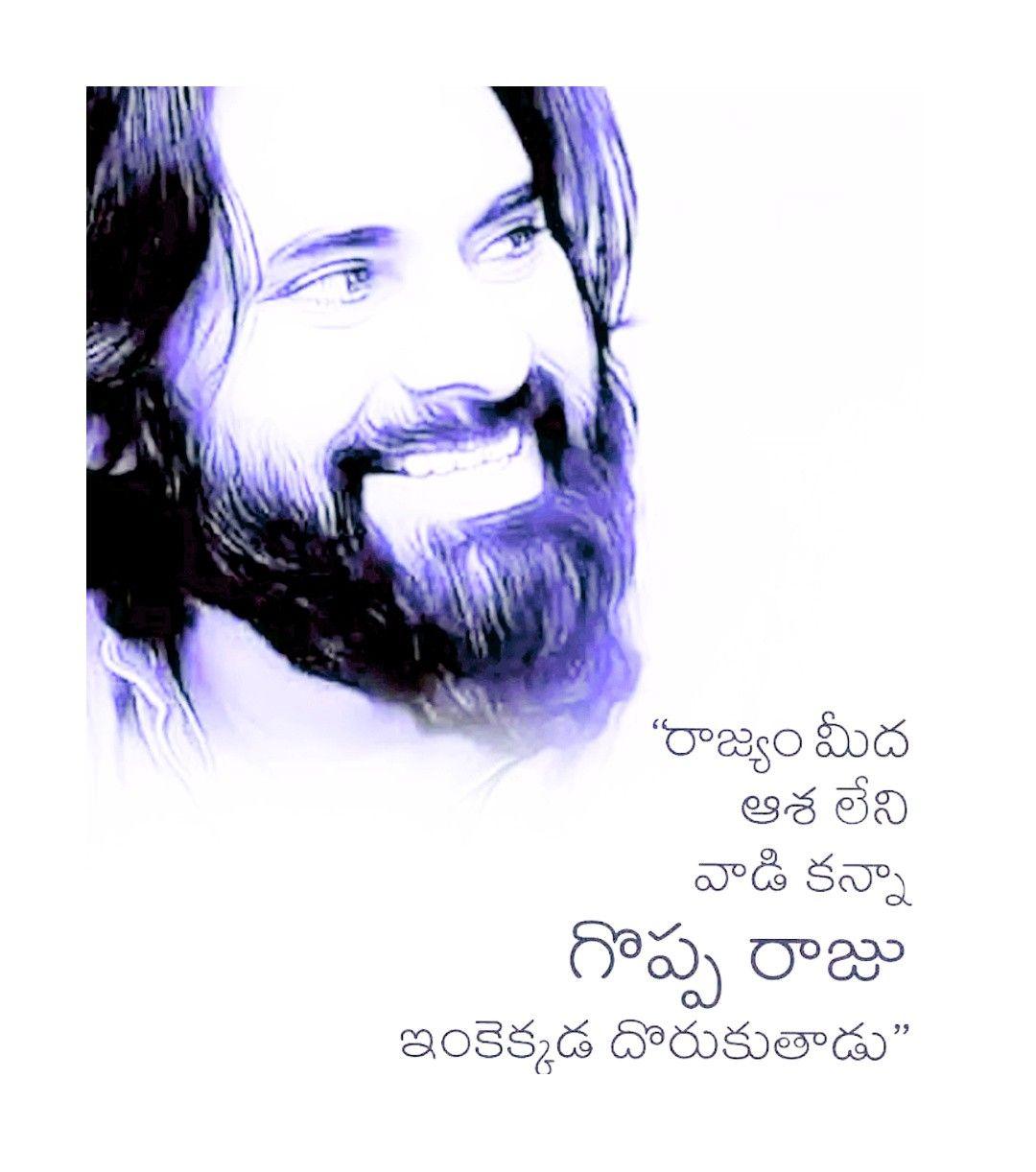 Pin By Vasu Chittoor On Telugu Vasu Chittoor Male Sketch